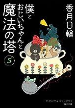 表紙: 僕とおじいちゃんと魔法の塔 5 (角川文庫) | 中川 貴雄