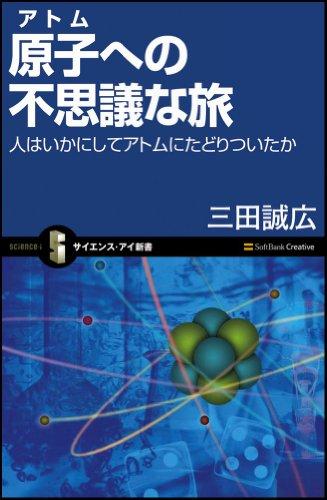 原子(アトム)への不思議な旅 (サイエンス・アイ新書)