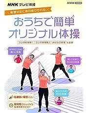 NHKテレビ体操 おうちで簡単オリジナル体操 ~ラジオ体操 第1/ラジオ体操 第2/みんなの体操/オリジナル体操 [DVD]