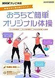 NHKテレビ体操 おうちで簡単オリジナル体操 〜ラジオ体操 第1/ラジオ体操 第2/みんなの体操/オリジナル体操〜[NSDS-24993][DVD]