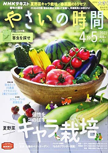 NHK趣味の園芸やさいの時間 2021年 04 月号 [雑誌]