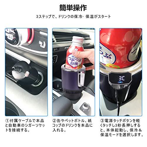KEYNICEドリンクホルダー保冷保温温度表示タッチボタンカップホルダー車ドリンククーラーシガーソケット12V車専用車中泊カー用品車載用品
