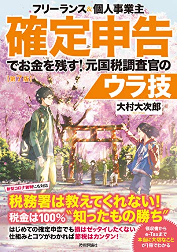 国税 局 意見 版 13 大阪