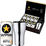 【特別価格】【Amazon.co.jp限定】 黒ラベルギフト TSUBAME(ツバメ) 製ステンレスタンブラーセット [ ビール 350ml×8本 ]