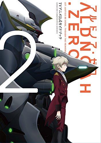 アルドノア・ゼロ TVアニメ公式ガイドブック (2) (まんがタイムKRコミックス フォワードシリーズ)