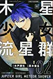 木星少女流星群(2) (講談社コミックス)