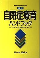 講座 自閉症療育ハンドブック―TEACCHプログラムに学ぶ (障害児教育指導技術双書)