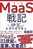 MaaS戦記 伊豆に未来の街を創る