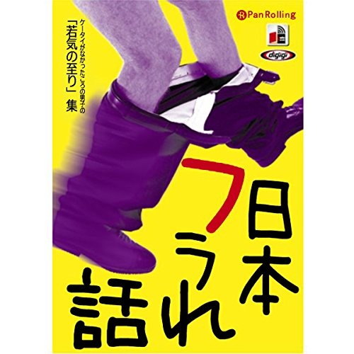 『日本フラれ話』のカバーアート
