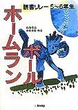 【5~6年生】ホームランボール (読書リレー)