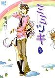 ミミツキ 1 (バーズコミックス)