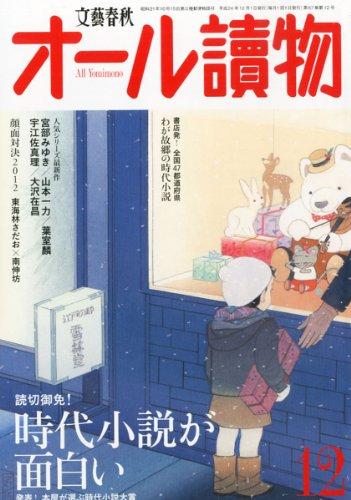 オール讀物 2012年 12月号 [雑誌]