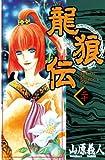 龍狼伝(20) (月刊少年マガジンコミックス)