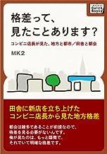 表紙: 格差って、見たことあります? ~コンビニ店長が見た、地方と都市/田舎と都会~ (impress QuickBooks) | MK2