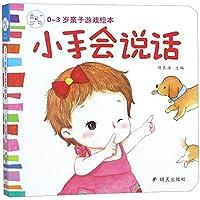 海润阳光 0-3岁亲子游戏绘本(4册套装)小手会说话+宝宝的声音+我爱妈妈+水果水果捉迷藏