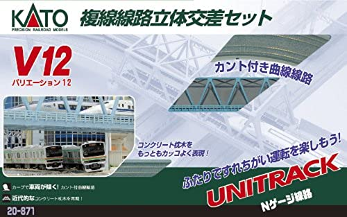 Kato 20-871 V12 Double Track Up & Down Variation Pack (japan import)