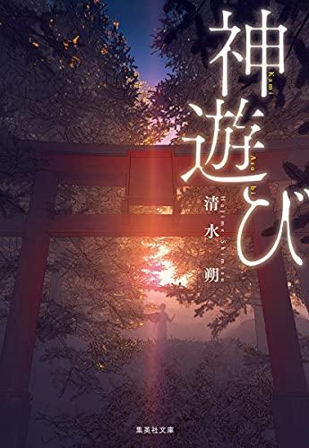 神遊び (集英社文庫)