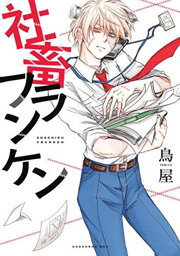 社畜フランケン(1) (ITANコミックス)