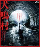 犬鳴村[Blu-ray/ブルーレイ]