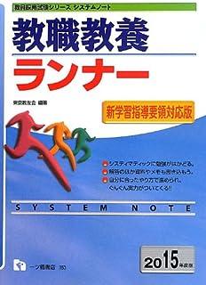 システムノート教職教養ランナー 2015年度版 (教員採用試験シリーズ システムノート) (教員採用試験シリーズシステムノート)