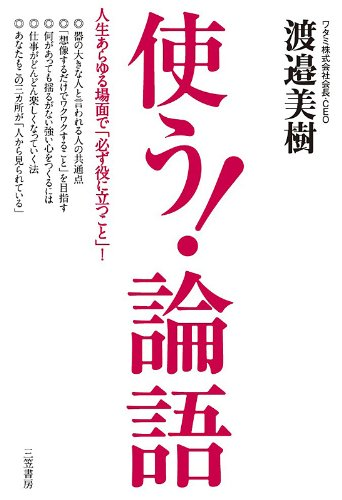 使う!「論語」 三笠書房 電子書籍
