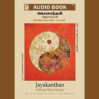 Jayakanthan Short Stories audiobook cover art