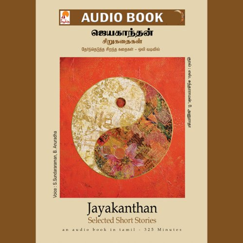Jayakanthan Short Stories  audiobook cover art
