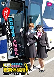 高森奈津美と内田真礼の声優職業体験所