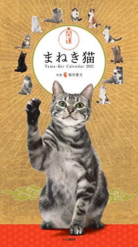カレンダー2021 開運まねき猫(月めくり・壁掛け) (ヤマケイカレンダー2021)の詳細を見る
