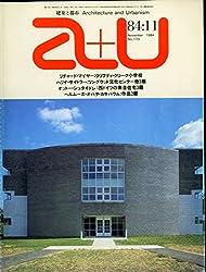 建築と都市 a+u(エー・アンド・ユー) 1984年11月号