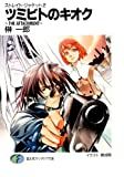 ストレイト・ジャケット2 ツミビトのキオク~THE ATTACHMENT~ (富士見ファンタジア文庫)