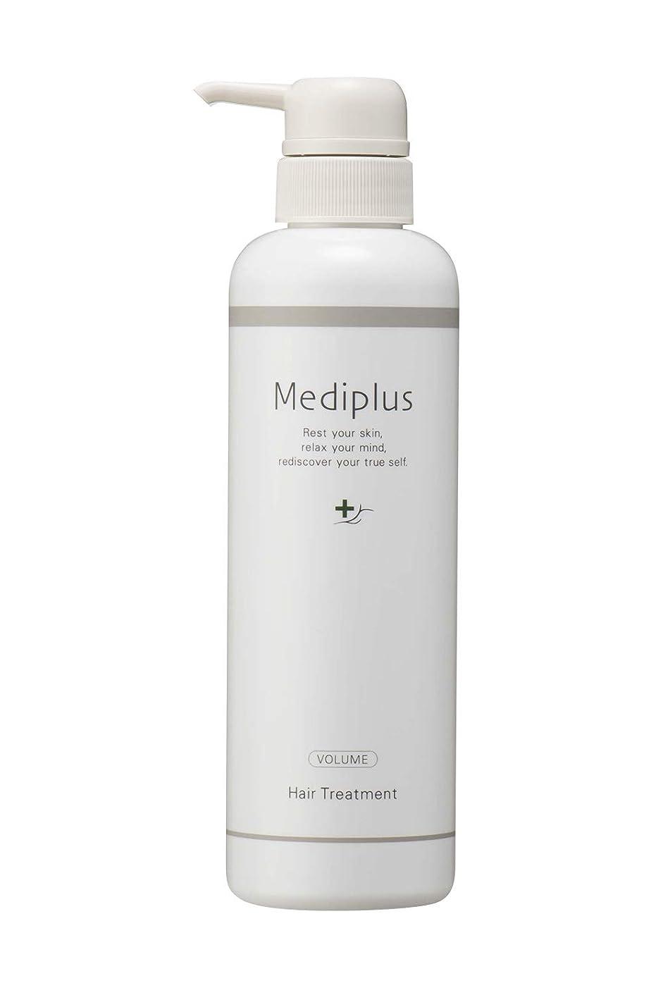 荒らす記念迫害mediplus メディプラスヘアトリートメント ボリュームアップ 360g (約2ヶ月分)
