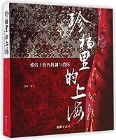 珍档里的上海——雅俗上海的格调与情怀