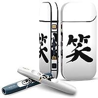 IQOS 2.4 plus 専用スキンシール COMPLETE アイコス 全面セット サイド ボタン デコ 日本語・和柄 日本語 漢字 001694