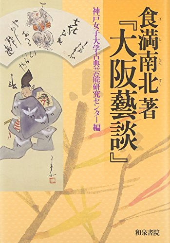 食満南北著『大阪藝談』 (神戸女子大学古典芸能研究センター叢書)