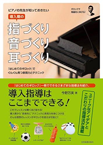 ピアノの先生が知っておきたい 導入期の指づくり・音づくり・耳づくり 『はじめてのギロック』でぐんぐん育つ表現力と - 今野 万実