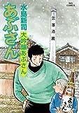 あぶさん (107) (ビッグコミックス)