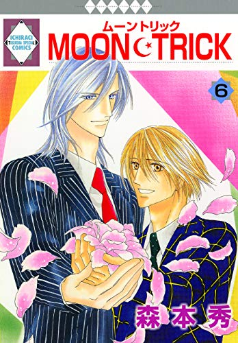 MOON・TRICK 6巻 (冬水社・いち*ラキコミックス)