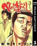 べしゃり暮らし 3 (ヤングジャンプコミックスDIGITAL)