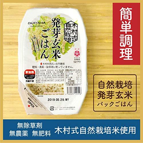 自然栽培 発芽玄米 パックご飯 80パック 朝日米 農薬不使用 除草剤不使用 肥料不使用の玄米100%使用