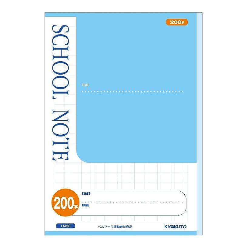 冊子走る近所のキョクトウ 学習帳 スクールノート 200字詰 B5 LM52 青 10冊