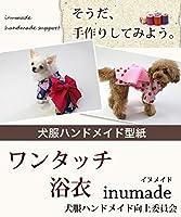 DogPeace(ドッグピース) 犬の服の型紙 ワンタッチ浴衣 XSサイズ (首周り22cm 、胴回り30cm 、後ろ着丈19cm) オリジナル 小型 犬 服 コスチューム の 型紙 手作り パターン