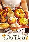 きょうも、パンを焼こう。 ぱん工房くーぷの最高においしいおうちパン