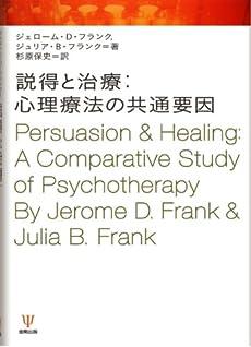 説得と治療:心理療法の共通要因』|感想・レビュー - 読書メーター