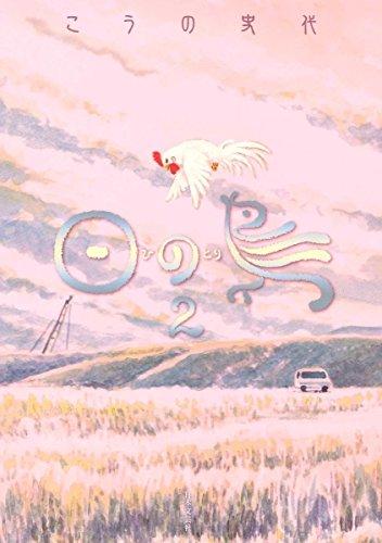日の鳥 2の詳細を見る
