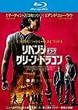 リベンジ・オブ・ザ・グリーン・ドラゴン(Blu-ray)[Blu-ray/ブルーレイ]