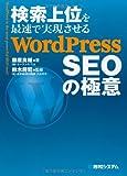 wordpress seoの極意