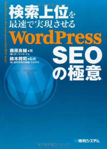 検索上位を最速で実現させるWordPressSEOの極意