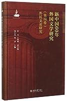 新中国60年外国文学研究(第4卷外国文论研究)(精)