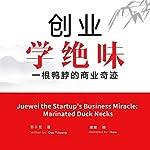 创业学绝味:一根鸭脖的商业奇迹 - 創業學絕味:一根鴨脖的商業奇蹟 [Juewei the Startup's Business Miracle: Marinated Duck Necks] cover art